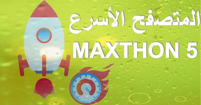 تحميل MAXTHON 5 النسخة الجديدة أسرع وأخف متصفح