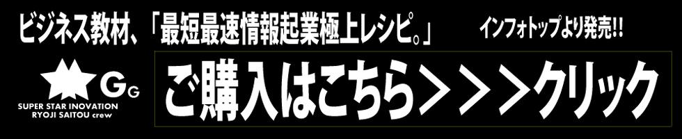 https://www.infotop.jp/order.php?iid=72197