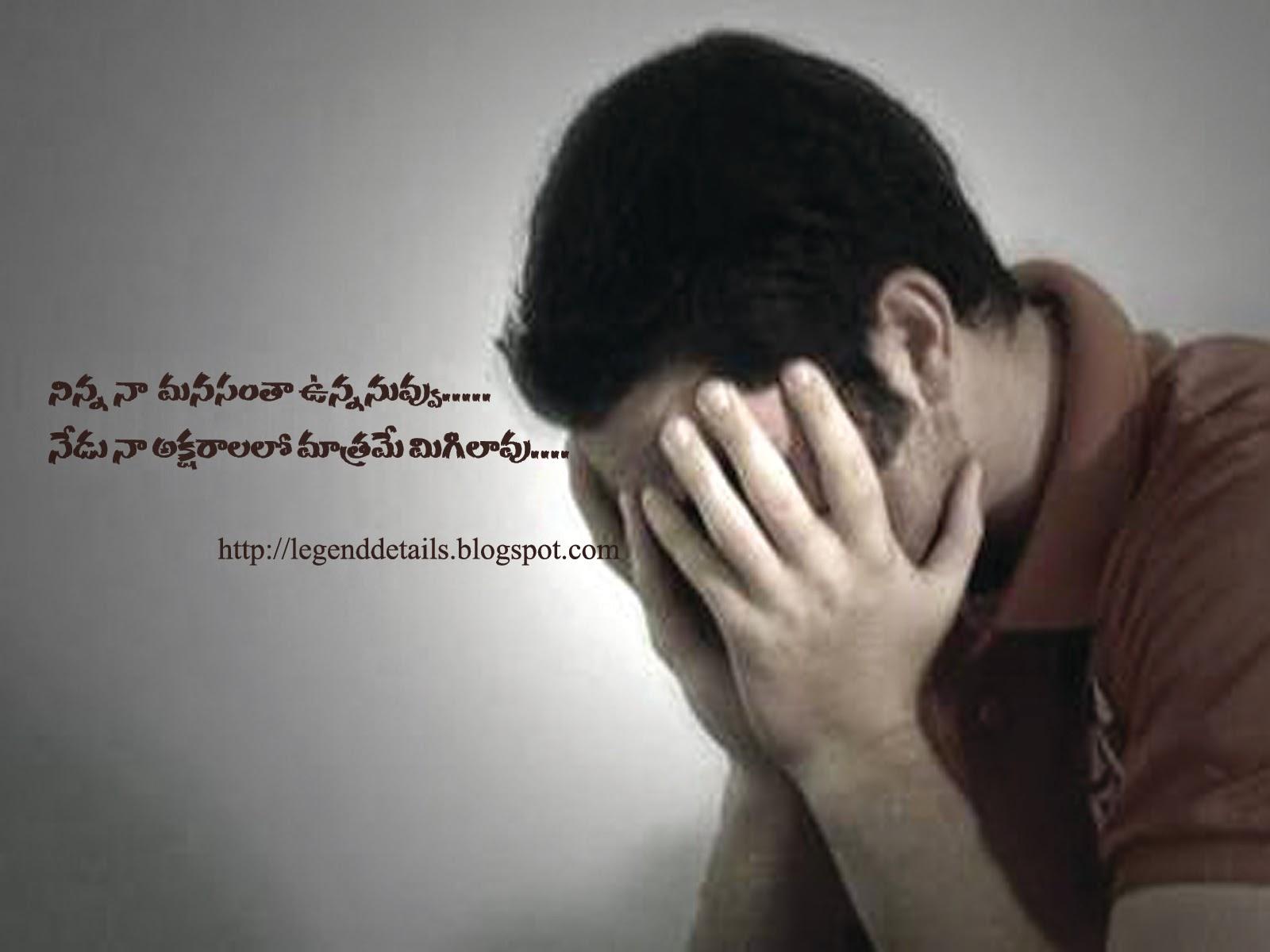 Deep Sad Love Quotes In Telugu Legendary Quotes
