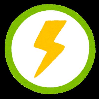 電力のマーク