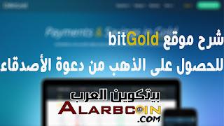 شرح موقع BitGold للربح الذهب من دعوة الأصدقاء