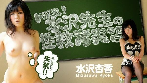 HEYZO No.0229 Kyoka Mizusawa 11020
