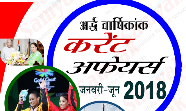 Current Affairs January – June 2018 Half Yearly Notes  in Hindi PDF Download