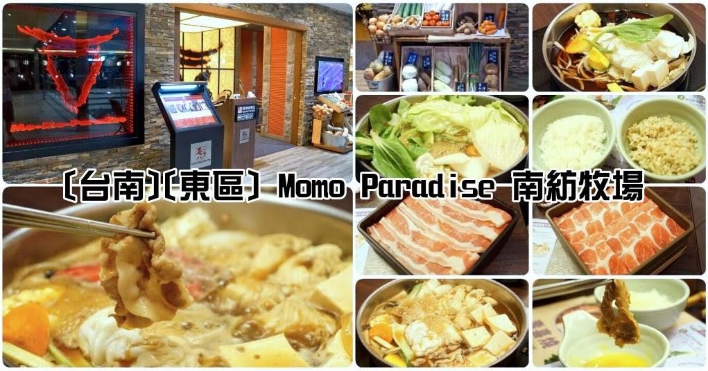 [臺南][東區] Momo Paradise 南紡牧場