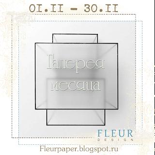 http://fleurpaper.blogspot.ru/2017/11/blog-post.html