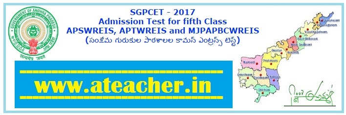 SGPCET - 2017 Admission Test for fifth Class APSWREIS,APTWREIS and MJPAPBCWREIS