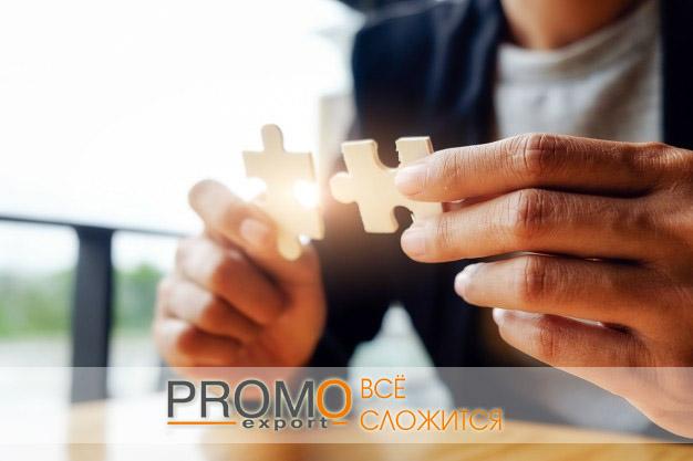 Promo-Export: Ваш экспортный потенциал