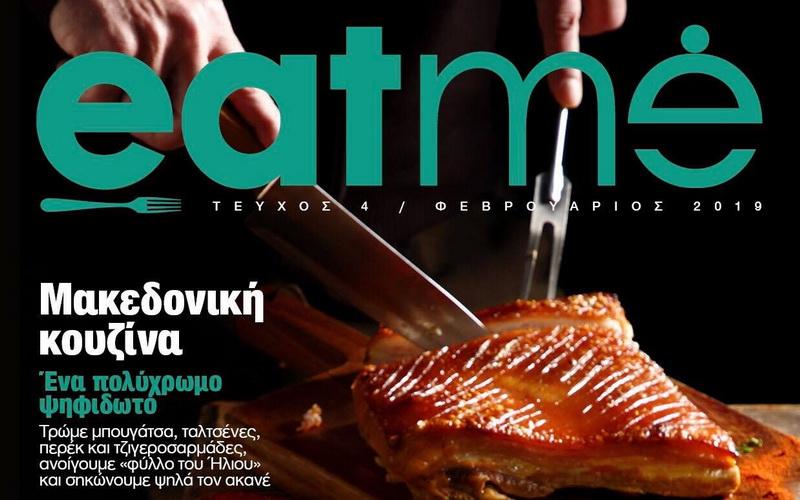 Μακεδονικές γεύσεις στο Eatme με το ΕΘΝΟΣ αυτής της Κυριακής