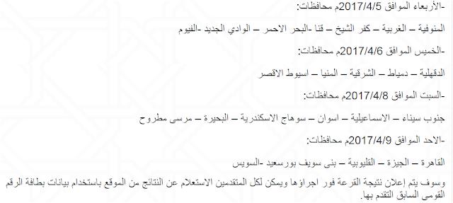 جدول مواعيد إجراء قرعة الحج فى جميع المحافظات 2017 - 1438 هـ