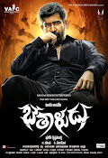 bethaludu movie wallpapers-thumbnail-14