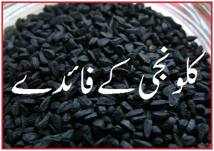 kalonj in urdu for health