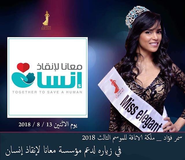 ملكة جمال الأناقة تدعم مؤسسة معانا لإنقاذ إنسان
