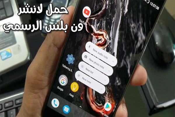 حول هاتفك الأندرويد إلى شكل هاتف ون بلس الرائع عبر اللانشر الرسمي الخاص به