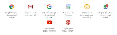 Справочные форумы Google