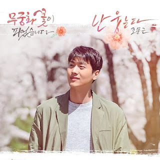 Lyric : Jo Moon Geun - I Smiled (OST. The Rose of Sharon Has Bloomed)