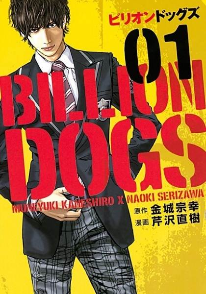 Billion Dogs