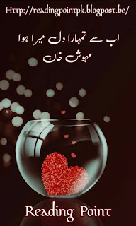 Ab se tumhara dil mera hua by Mahwish Khan Online Reading