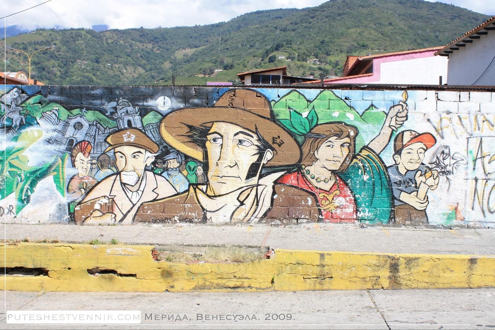 Граффити на стене в Мериде