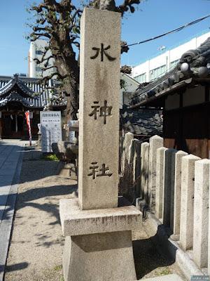 野江水神社石柱