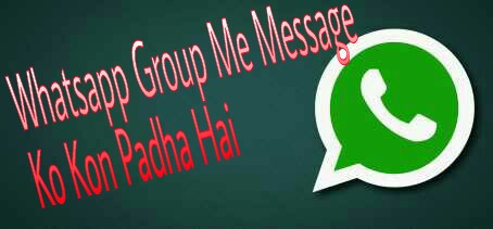 Whatsapp-Group-Me-Message-Ko-Kis-Kisne-Padha-Hai-Kaise-Pata-Kare