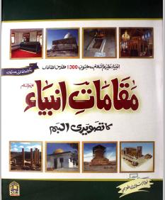Maqamat-e-Anmbia A.S Ka Tasveeri Album