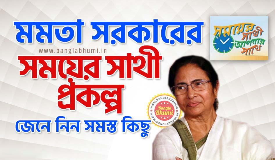 Somoyer Sathi Scheme West Bengal
