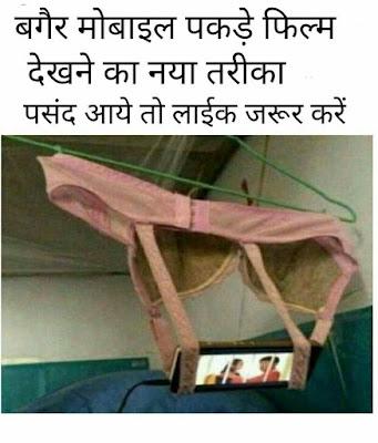 Bager Mobile Pakde Film Dekhne Ka Naya Tarika !