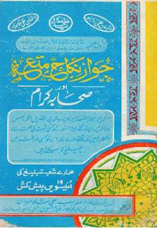 جواز نکاح متعہ تالیف علامہ غلام حسین نجفی