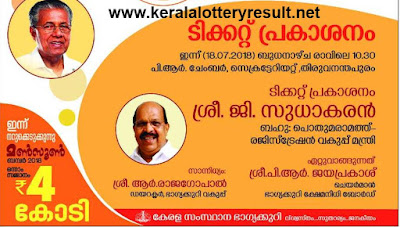 onam bumper sale 2018 ,br 63,onam bumper br 63, 10 crore kerala bumper buy onam bumper 2018,    buy-thiruvonam-Onam-bumper-2018-kerala   Kerala Lottery, Kerala lotteries online, Buy Kerala Lottery, Lottery Online Purchase  buy, kerala, lottery, kerala lottery, kerala lottery online, lottery ticket, lottery agency, lottery results, lotteries, online lottery, karunya, bumper, winwin, paurnamy, sthree shakthi, akshaya, karunya plus,delivery, post, courier, phone, delivery, trusted, Kerala Lottery Results,Kerala Next Bumper – Thiruvonam Bumper – 2018 - BR-63   Draw date: 18-09-2018