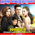 Khmer Movie - PUT TBOT SNE 26 END - Movie Khmer - Thai Drama