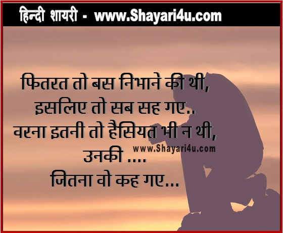 Hindi Sad Shayari - Payar Nibhana