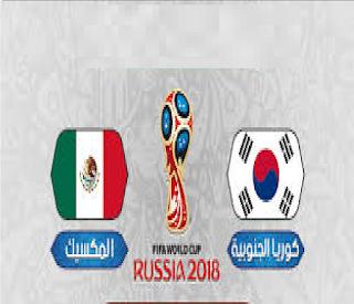موعد مباراة المكسيك وكوريا الجنوبية اليوم فى كاس العالم
