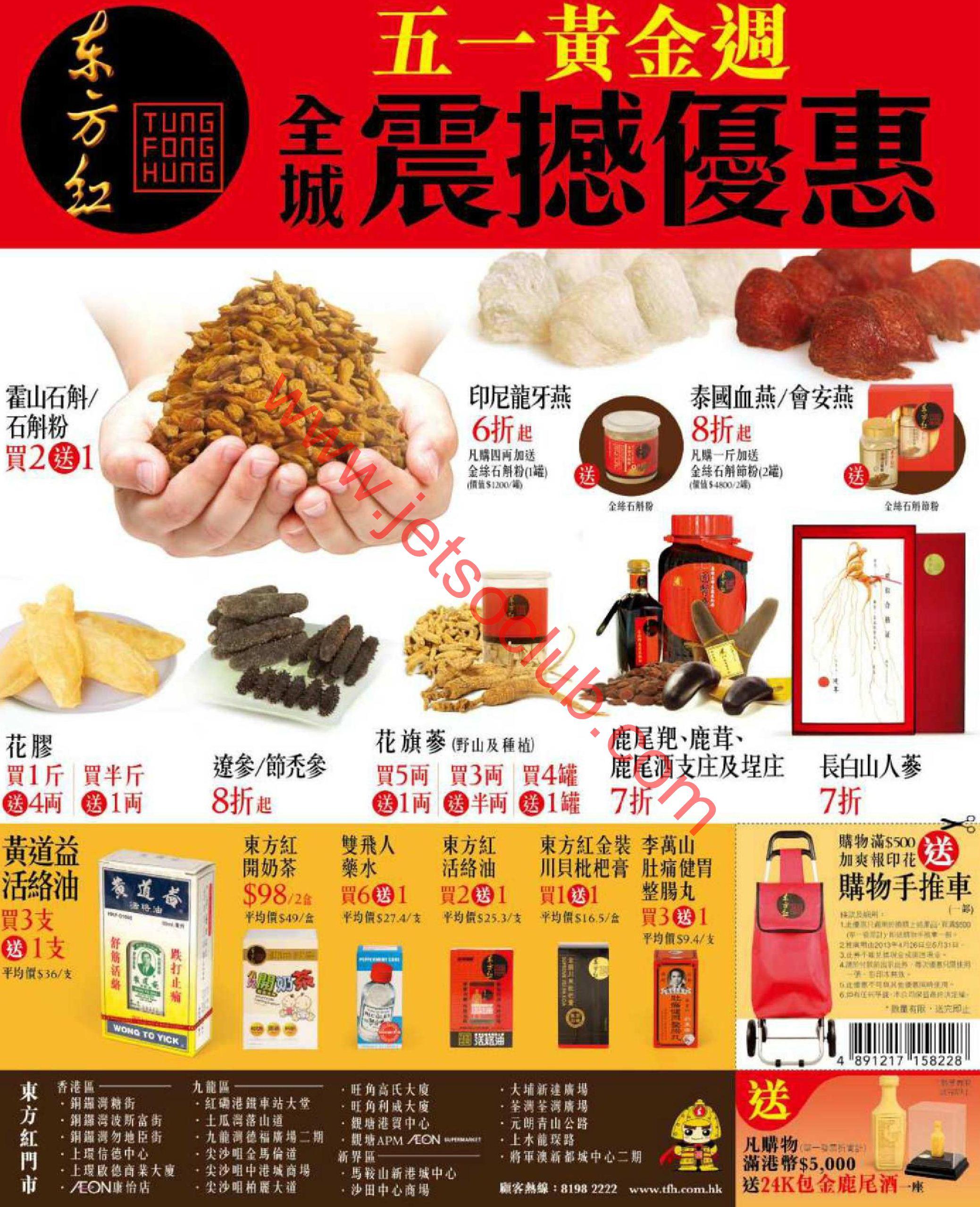華潤堂/官燕棧/東方紅最新購物優惠(26/4) ( Jetso Club 著數俱樂部 )