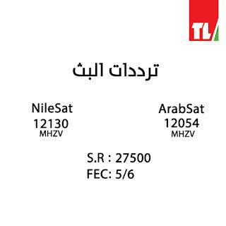 تردد قناة تلفزيون لبنان