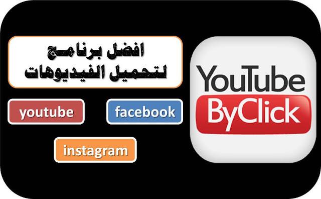 تحميل برنامج YouTube By Click مجانا