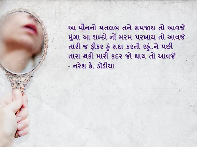 आ मौननो मतलब तने समजाय तो आवजे Gujarati Muktak By Naresh K. Dodia