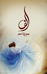 Alif Novel Complete By Umera Ahmad