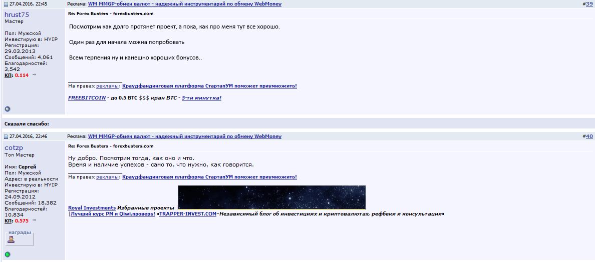 Отзыв об ForexBusters