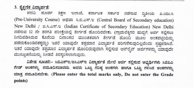 Bangalore Rural Village Accountant Recruitment 2018, Apply for 35 VA Posts, Download Kannada Notification 1
