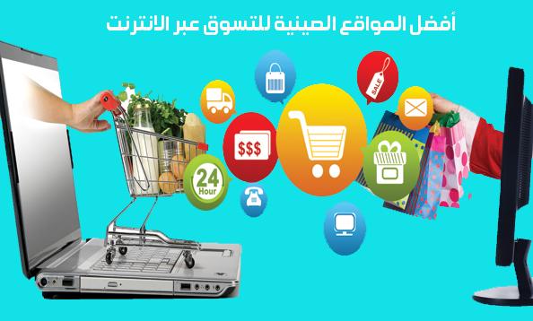 78f93d15d أصبح التسوق عبر الأنترنت منتشرا بشكل واضح خاصة أنه يلبي إحتياجات المستهلك  من حيث الجودة والسعر, وحين نأتي لموضوع مواقع التسوق عبر الانترنت نجد  للمواقع ...