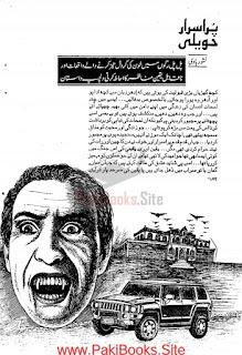 Purisrar Hawali Novel By Nashoor Haadi