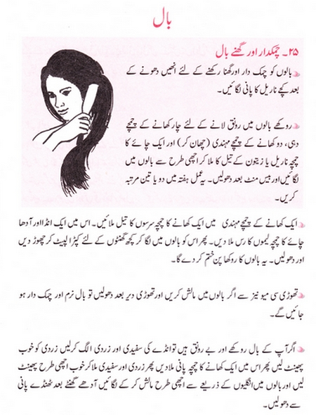 Beauty Tips in Urdu: Hair Care Tips in Urdu