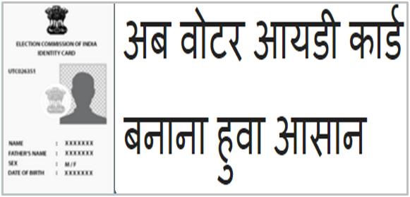 Voter id card banaye online