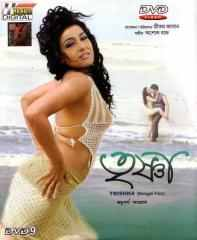 Bengali movie trishna download