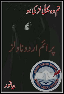 Free download Tum woh pehli larki ho Episode 1 novel by Biya Noor pdf