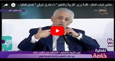 """بالفيديو.. وزير التعليم"""" يستعرض مناهج العام المقبل 2018 - 2019 لكل المراحل"""