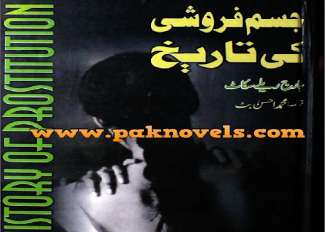 Jism Faroshi Ki Tarikh by Muhammad Ahsan But, Muhammad Ahsan But, Jorj Rale Scot