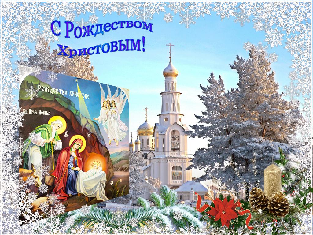 Рождество христово открытки фото, днем рождения