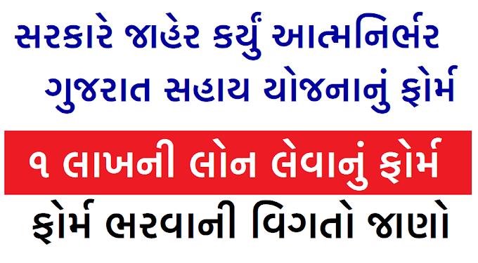 Atmanirbhar Gujarat Sahay Yojana Form 2020