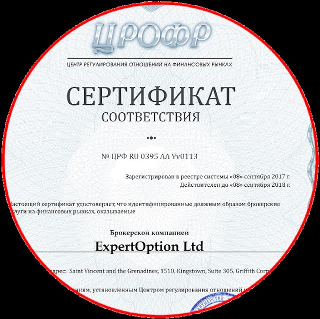 Для ExpertOption сертификат ЦРОФР действителен до 8 сентября 2018 года